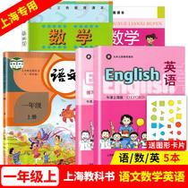 上海小学教材课本 一年级上册 语文+数学+英语N版 1年级上册第一学期 义务教育课本教科书 一年级上册语文数学书英语教材全套JY
