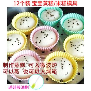 蛋糕模具可蒸硅胶马芬杯蒸糕蒸模家用糕点工具小蛋糕米糕发糕模具