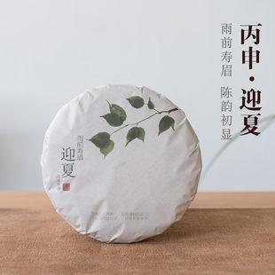 【北路银针】2016年福鼎白茶老白茶茶叶丙申寿眉饼200克陈年迎夏