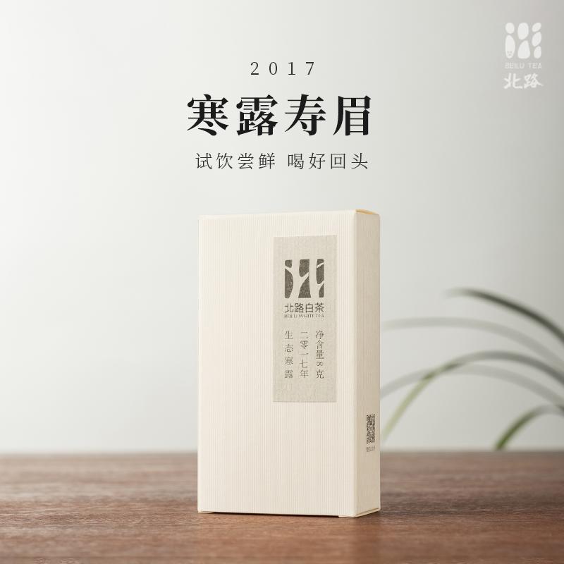 「试饮装限2盒 2017生态8g福鼎白茶
