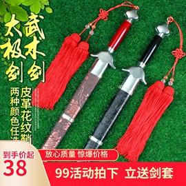 太极剑武术剑表演剑女软剑未开刃晨练宝剑健身男硬剑成人儿童响剑