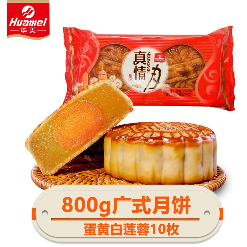 8月日期 华美真情月160g 散装蛋黄白莲蓉月饼5包共10个多口味月饼