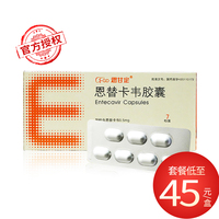 Enganding капсулы Entecavir 0.5mg * 7 капсулы / коробка