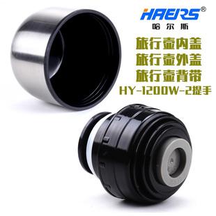 原装原厂哈尔斯配件 保温壶旅行壶内盖外盖1000ML/1200ML 5.2口径价格