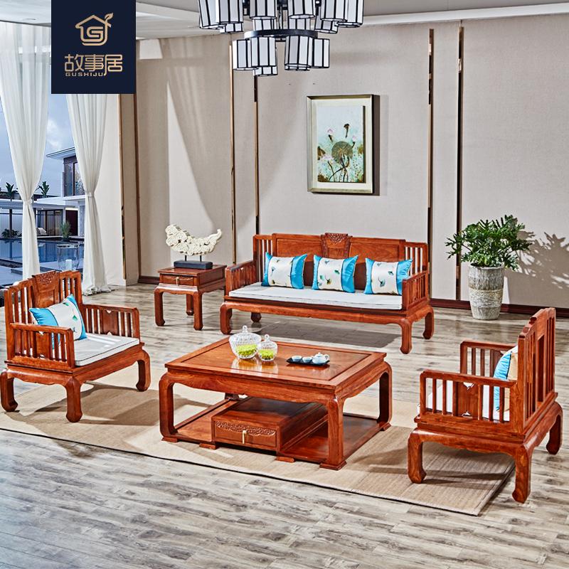 11-15新券故事居新中式实木组合家具红木沙发