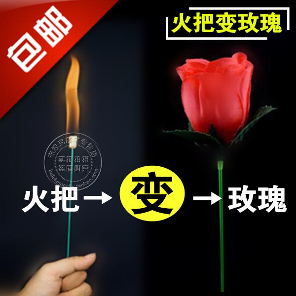 火把变玫瑰花儿童舞台魔术道具近景套装年会才艺婚庆圣诞节表演