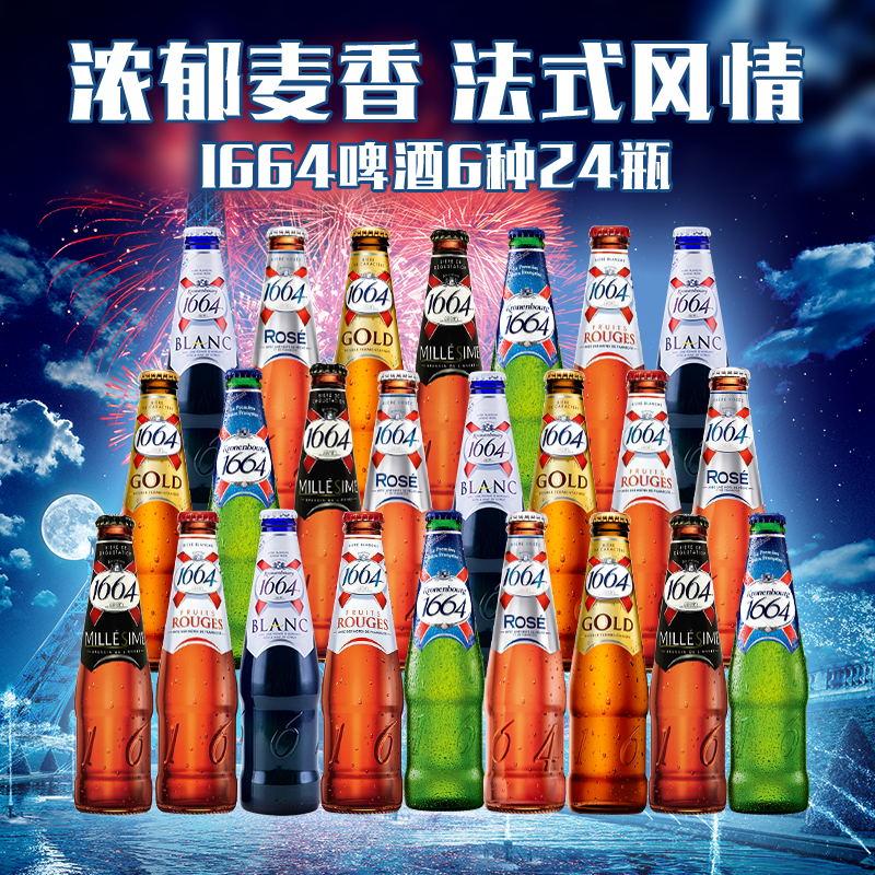 1664啤酒进口24瓶整箱法国克伦堡凯旋1664白啤酒玫瑰果味
