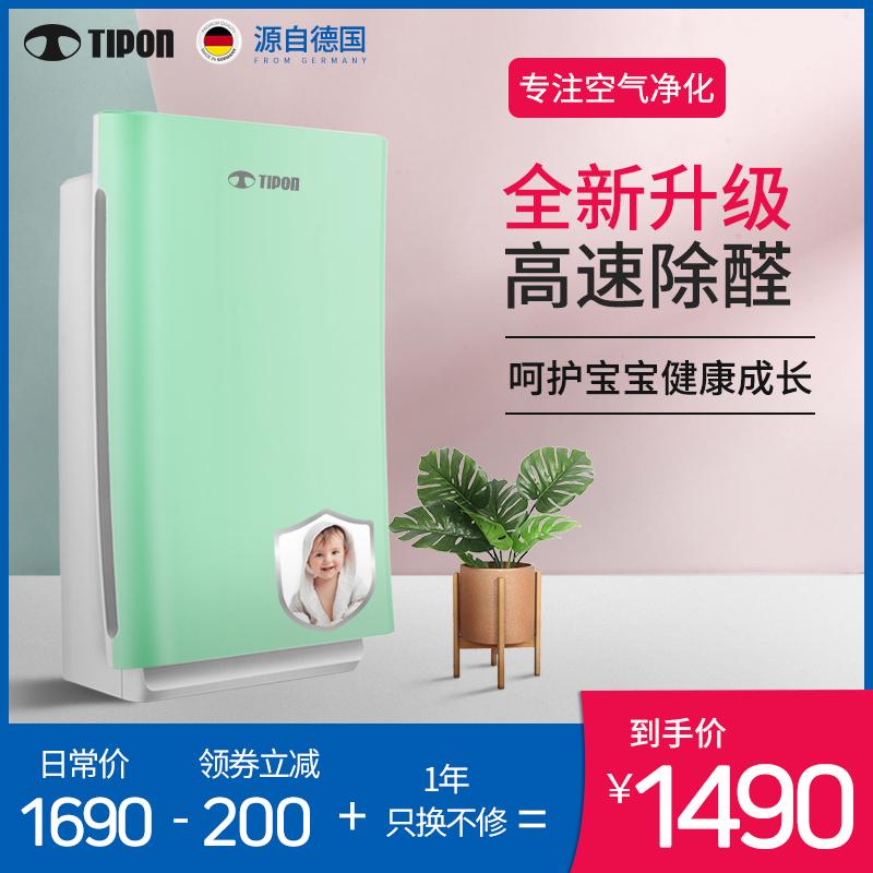 [汉朗旗舰店空气净化,氧吧]TIPON/德国汉朗家用儿童房卧室除月销量7件仅售1690元
