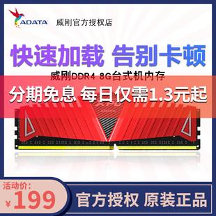 威刚XPG游戏威龙台式机内存条8G DDR4 2400 3000 3600 2666 3200