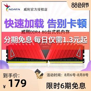 威刚XPG游戏威龙台式机内存条8G DDR4 2400 3000 3600 2666 3200图片