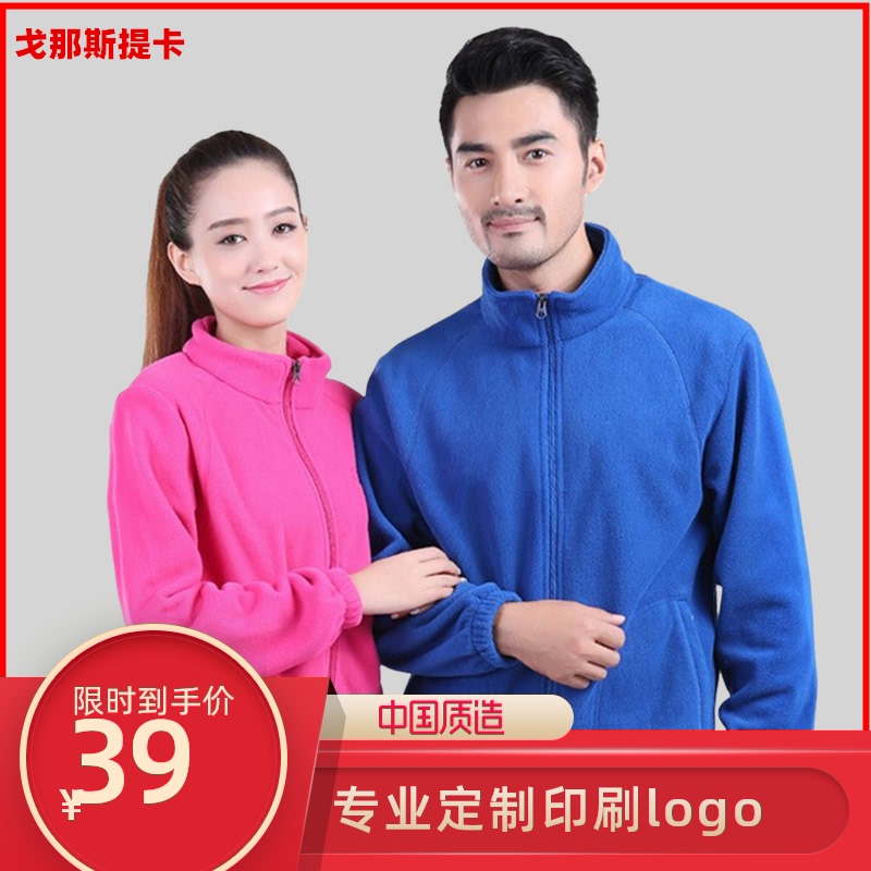 Couples fleece jacket customized mens Fleece Jacket Womens slim top warm liner autumn and winter thickened sweater cardigan