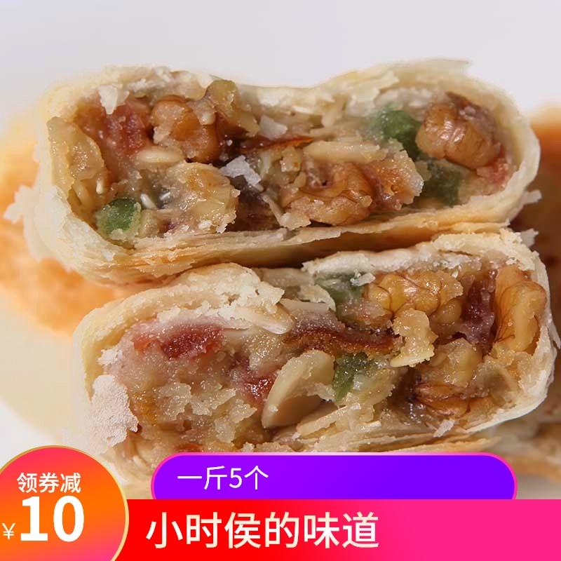 宁酥文传统手工中秋苏式百果月饼散装多口味五仁酥皮5只糕点