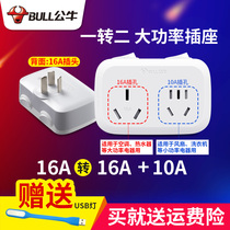 Bull high power conversion socket 16A Turn 10A One turn two wireless expansion plug Jack air conditioner Electric water heater