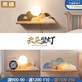 来适创意北欧云朵壁灯儿童房灯卧室房间床头墙壁置物日式木质灯具