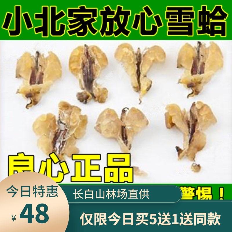 雪蛤同仁堂特级吉林蛙油长白山雪蛤油联体油雪哈油膏炖木瓜蛤蟆油