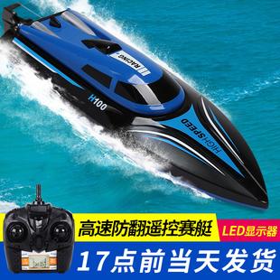 遥控船高速快艇电动六一儿童节礼物玩具男孩轮船无线大号防水航模