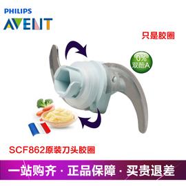 全新飞利浦新安怡婴儿辅食料理机SCF862新款零配件搅拌刀刀头胶圈图片