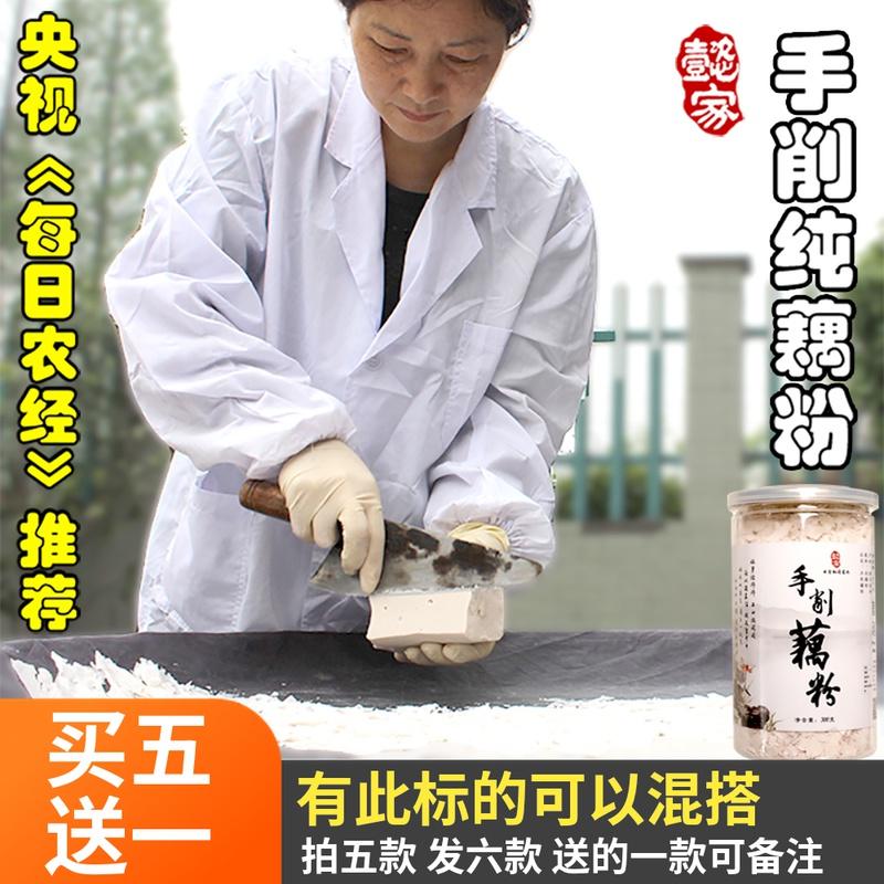 三家村片状杭州特产农家刀削纯藕粉
