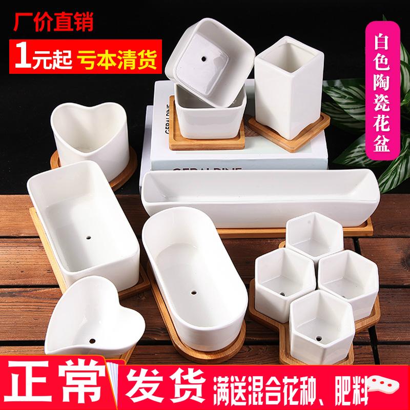 多肉花盆多肉植物花盆白色陶瓷盆器长方形创意简约肉肉白瓷小花盆