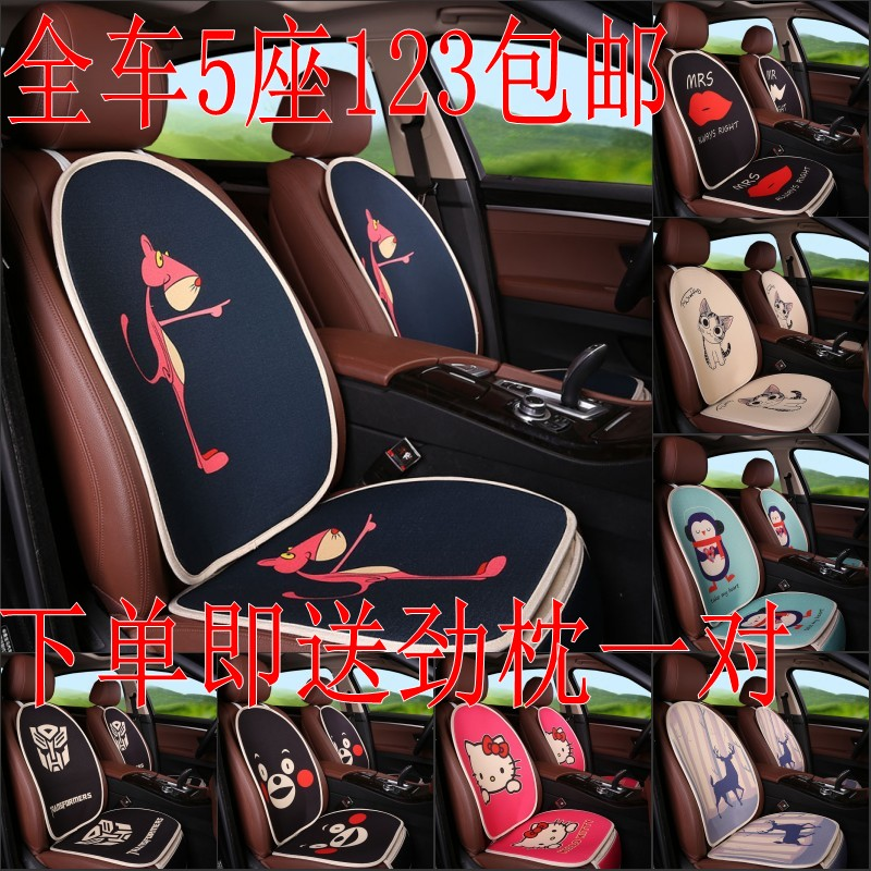 卡通汽车坐垫简约免捆绑四季通用座垫夏季防滑可爱女士亚麻座垫