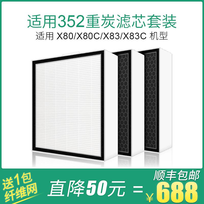 适配352空气净化器滤芯X80C X83C重炭滤网套装 简庭