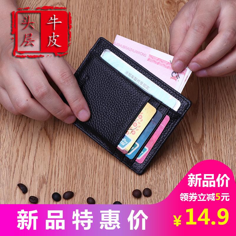 卡包男超薄男士小卡夹真皮大容量卡片包驾驶证皮套多功能女式小巧