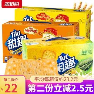 亿滋闲趣饼干自然清咸原味900g礼盒装韧性代餐饼干整箱休闲零食品