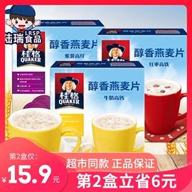 桂格即食燕麦片小袋装540gX2盒装免煮早餐营养即食谷物冲饮食品