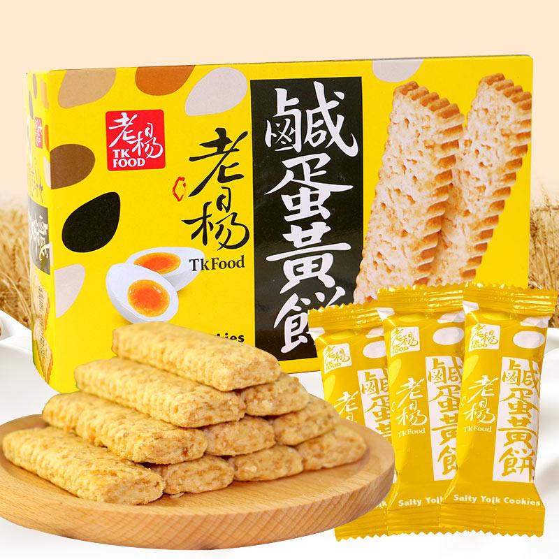 老楊鹹蛋黃餅幹100g^~2盒 方塊酥下午茶點心特產零食小吃