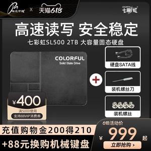 七彩虹SL500 2TB固态硬盘台式机笔记本电脑ssd固态硬盘2t 移动硬盘固态2t sata固态接口