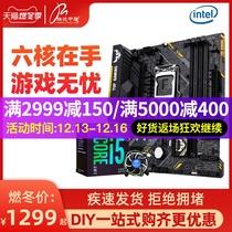 英特爾I59400F盒裝主板CPU套裝搭華碩TUFB360MPLUS主板B365主板酷睿板u套裝9600KF