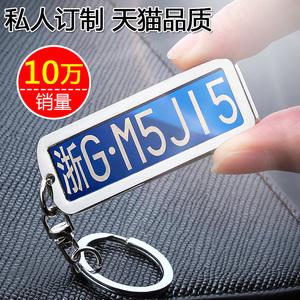 汽車車牌號鑰匙扣個性牌照創意定制情侶照片鑰匙鏈激光刻字掛件男