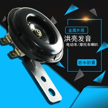 Modified 12V Waterproof Horn for Motorcycle Electric Vehicle