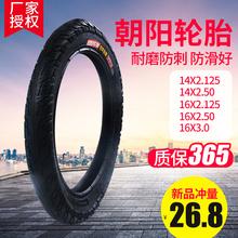 朝阳电动车轮胎电瓶内外胎16×2.125 2.5 3.0电动自行车轮胎外带