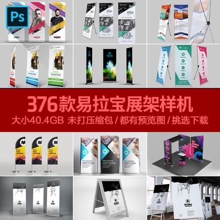 PSD展架样机企业公司简介招聘宣传广告海报模板PS设计分层素材
