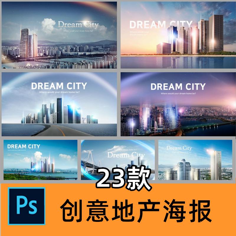 商业房地产实景建筑高楼大厦宣传海报背景PSD分层设计素材