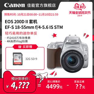 [旗舰店]Canon/佳能 EOS 200D II EF-S 18-55 单反套机