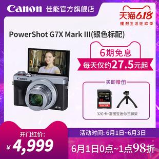 相机 g7x3 Canon Mark III 佳能 旗舰店 数码 PowerShot