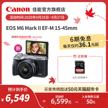 [旗舰店]Canon/佳能 EOS M6 Mark II微单套机EF-M 15-45mm IS STM