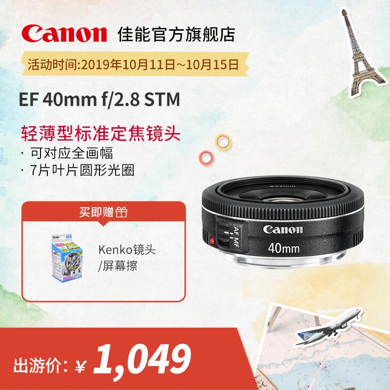 [旗舰店]Canon/佳能EF 40mm f/2.8 STM标准定焦镜头