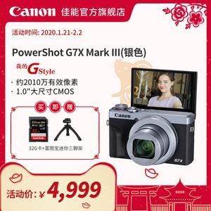 [旗舰店]canon /佳能数码相机