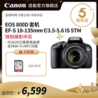 [旗艦店]Canon/佳能 EOS 800D 套機 EF-S 18-135mm IS STM