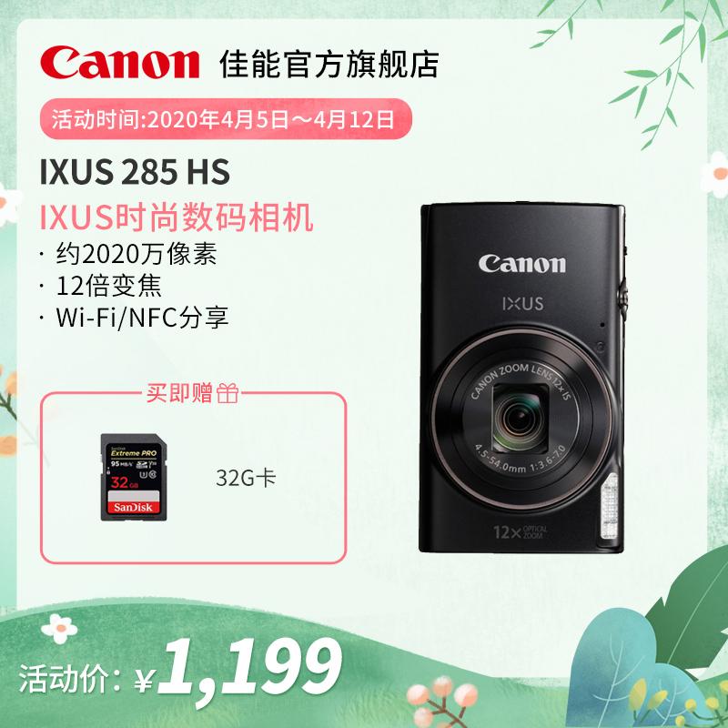 [旗舰店]canon /佳能ixus 285 hs