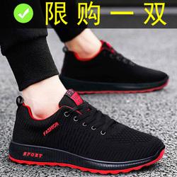 2020新款秋季男鞋男士运动休闲韩版透气百搭跑步潮鞋夏季网面布鞋