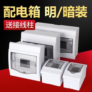 5-8回路强电配电箱pz30空气开关 家用明装7位6防水室内塑料漏保盒品牌