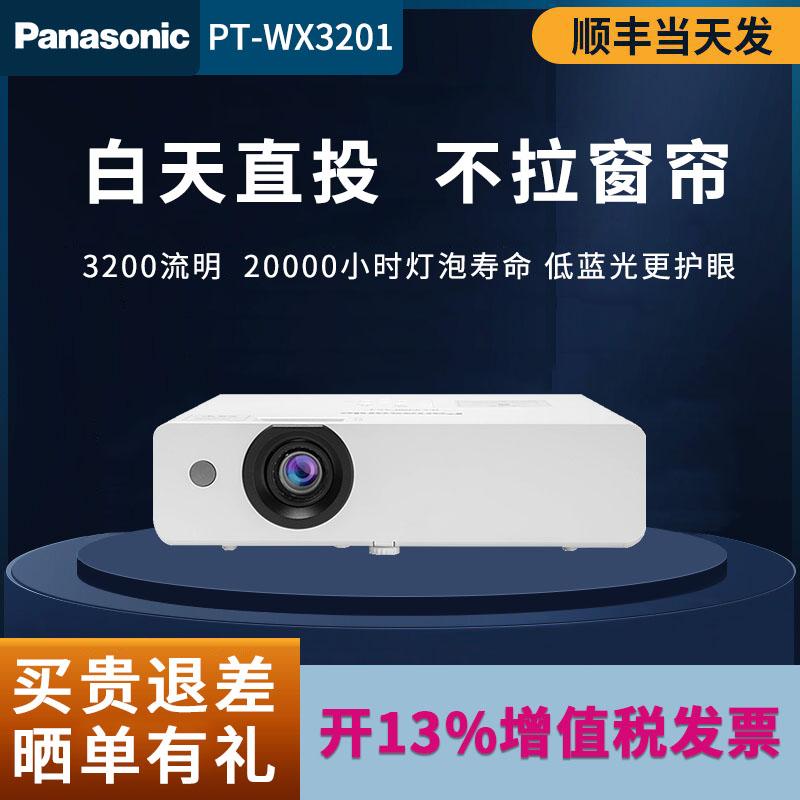 Panasonic松下投影仪PT-WX3201家用商用投影机办公会议白天直投教育培训网课兼1080p家庭影院KTV手机投影仪