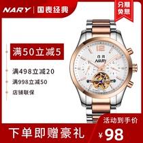 nary手表男机械表正品十大品牌大表盘防水国产瑞士腕表镂空全自动