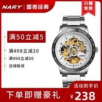 nary手表男机械表正品十大品牌大表盘防水镂空全自动国产瑞士腕表