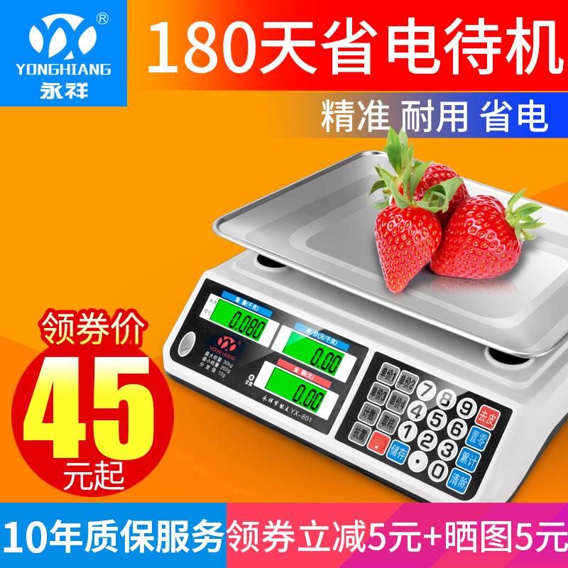 永祥电子秤商用精准称重台秤30KG计价电子称家用厨房水果小型卖菜