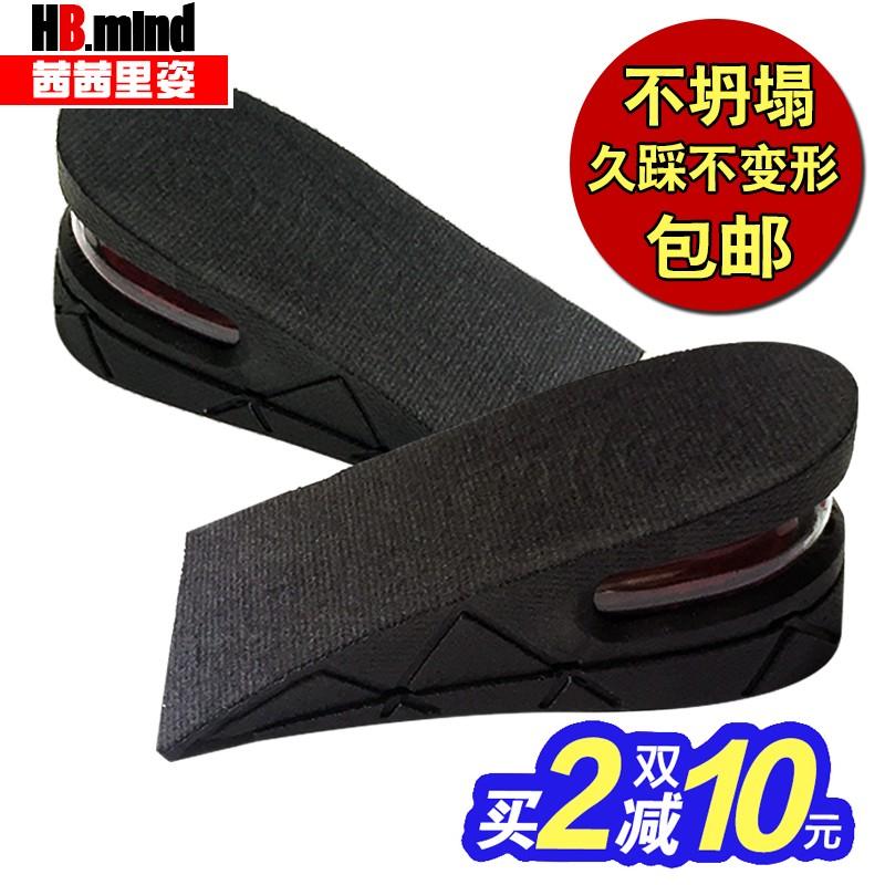 隐形男士女式气垫运动鞋内增高鞋垫(非品牌)